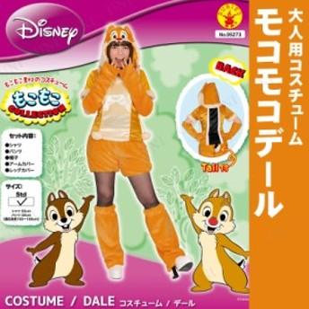 大人用モコモコデール 仮装 衣装 コスプレ ハロウィン 余興 大人用 コスチューム 女性 ディズニー 女性用 レディース パーティーグッズ