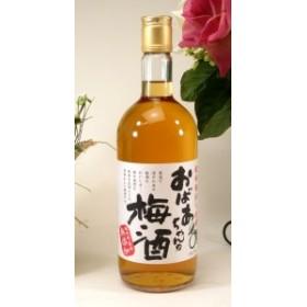【送料無料6本セット】中埜酒造 おばあちゃんの梅酒 720ml×6本ギフト のし可