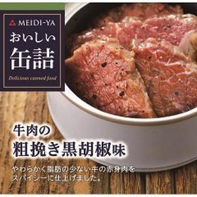 おいしい缶詰 牛肉の粗挽き黒胡椒味(40g)[食肉加工缶詰]