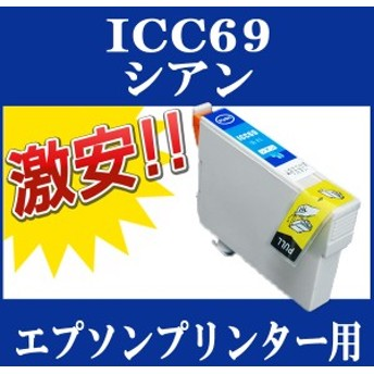 EPSON (エプソン) IC69 互換インクカートリッジ ICC69 (シアン) 単品1本 PX-045A PX-046A PX-105 PX-405A PX-435A PX-436A