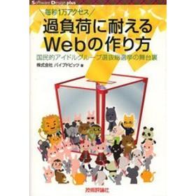 [書籍]/過負荷に耐えるWebの作り方 国民的アイドルグループ選抜総選挙の舞台裏 毎秒1万アクセス (Software De