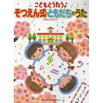 [書籍]こどもとうたう♪そつえん式・ともだちのうた (やさしいピアノ)/シンコーミュージック・エンタテイメント/NEOBK-105380