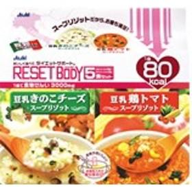 【アサヒフード】 リセットボディ  豆乳 きのこチーズ&鶏トマトスープリゾット 5食