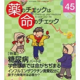 [書籍]薬のチェックは命のチェック 45/坂口啓子/編集 浜六郎/編集/NEOBK-1066400