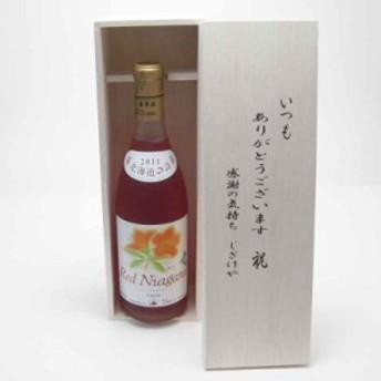 贈り物セット 北海道の詩 北海道産葡萄100%おたるレッドナイヤガラ ロゼワイン(甘口) 720ml(北海道) いつもありがとう木箱セット