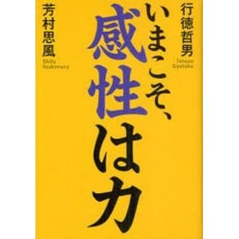 [書籍]/いまこそ、感性は力/行徳哲男 芳村思風/NEOBK-879846
