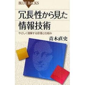 [書籍]冗長性から見た情報技術 やさしく理解する原理と仕組み (ブルーバックス B-1719)/青木直史/著/NEOBK-937516