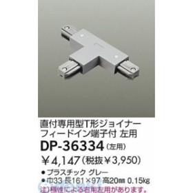 大光電機(DAIKO) [DP-36334] ジョイナー DP36334
