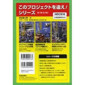 [書籍]このプロジェクトを追え!シリーズ 第1期 3巻セット/深光富士男/文/NEOBK-1387340