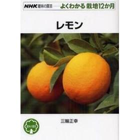 [書籍]/レモン (NHK趣味の園芸)/三輪正幸/著/NEOBK-1213717