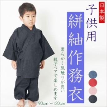 日本製 子供キッズ作務衣 90~120cm(黒・濃紺・エンジ・ピンク)