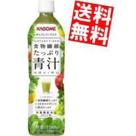 【送料無料】カゴメ 食物繊維たっぷり青汁 720mlペットボトル 15本入 [野菜ジュース][のしOK]big_dr