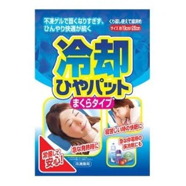 冷却ひやパット(まくらタイプ)1個入[救急用品](氷まくら アイスノン 熱中症対策 暑さ対策 快眠 熱中症対策/アウトドア/フェス/キャンプ