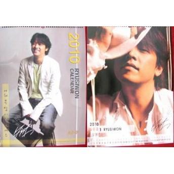 リュ・シウォン(柳時元) 2010年壁掛けカレンダー