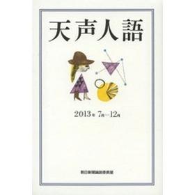 [書籍]/天声人語 2013年7月-12月/朝日新聞論説委員室/著/NEOBK-1641966
