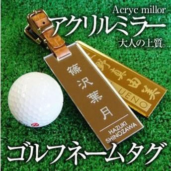 ギフト 名入れ 《アクリル ミラー ゴルフ タグ 》 ネームプレート ネームタグ 刻印 レディース メンズ 翌々営業日出荷 敬老の日