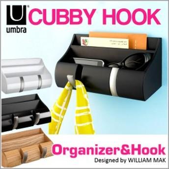 umbra アンブラ フック 2連 / 小物入れ CUBBY HOOK カビー フック インテリア デザイン 壁掛け 壁 木製 木 ウッド 鍵