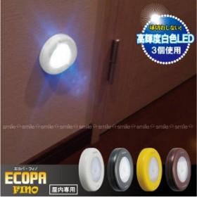 エコパ・フィノ LEDセンサーライト[EIG]