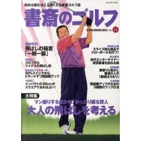 [書籍]書斎のゴルフ VOL.14/日本経済新聞出版社/NEOBK-1219133