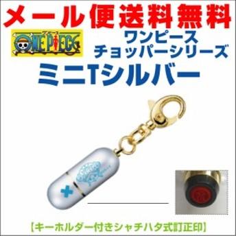 【送料無料】 「ワンピースチョッパーシリーズミニTシルバー」 シャチハタタイプのキーホルダー付き訂正印