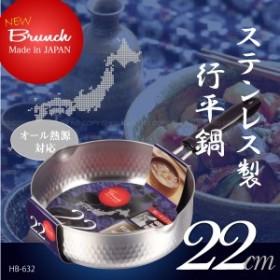 NEWブランチ ステンレス製 行平鍋[22cm]HB-632[PAL]