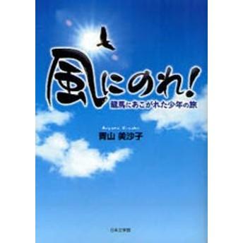[書籍]/風にのれ! 龍馬にあこがれた少年の旅/青山美沙子/著/NEOBK-974541