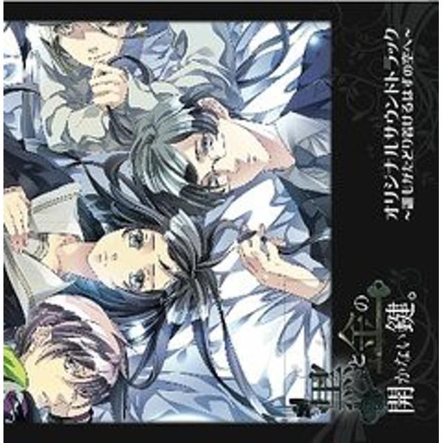 [CDA]/ドラマCD/「黒と金の開かない鍵。」サウンドトラックCD (主題歌入り)/FFCP-11
