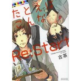 [書籍]/たとえばこんなRe:Start (アヴァルスコミックス)/古茶 著/NEOBK-1442227
