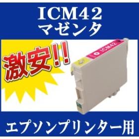 EPSON (エプソン) IC42 互換インクカートリッジ ICM42 (マゼンダ) 単品1本 PX-A650 PX-V630 COLORIO