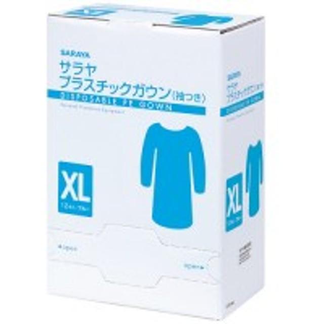 サラヤ プラスチックガウン ゴム袖式 XLサイズ 1箱(12枚)【キャッシュレス5%還元】