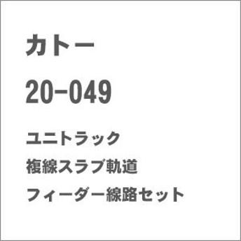 カトー (N) 20-049 ユニトラック 複線スラブ軌道フィーダー線路セット カトー 20-049【返品種別B】