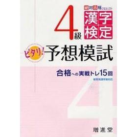 [書籍]漢字検定4級ピタリ予想模試 合格への実戦トレ15回/絶対合格プロジェクト/編著/NEOBK-1214432