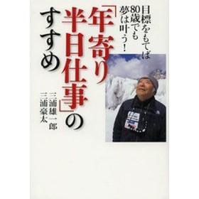 [書籍]/「年寄り半日仕事」のすすめ 目標をもてば80歳でも夢は叶う!/三浦雄一郎/著 三浦豪太/著/NEOBK-1609259