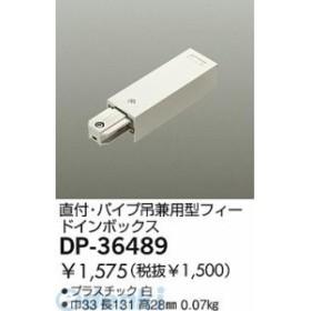 大光電機(DAIKO) [DP-36489] フィードインボックス DP36489