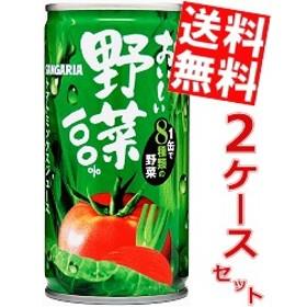 【送料無料】サンガリア おいしい野菜100% 190g缶 60本 (30本×2ケース)[野菜ジュース][のしOK]big_dr