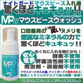 マウスピースウォッシュ(ナイトガード、マウスガード、入れ歯の除菌消臭洗浄剤)
