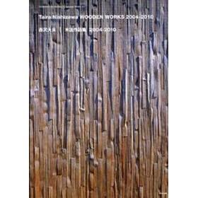 [書籍]西沢大良 木造作品集2004-2010 (現代建築家コンセプト・シリーズ)/西沢大良/NEOBK-1019768