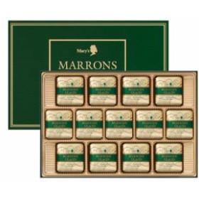 マロングラッセ/メリーチョコレート/洋菓子/栗/マロン/クッキー/スイーツ/新生活/母の日/敬老の日/父の日