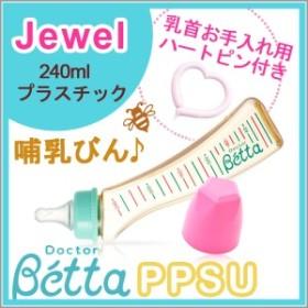 ベッタ Betta PPSU製 哺乳瓶 ジュエル Jewel プラスチック ドクターベッタ ベビー 哺乳びん S2M-240ml
