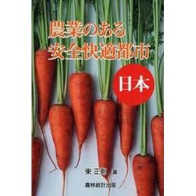 [書籍]農業のある安全快適都市-日本/東正則/著/NEOBK-1052532