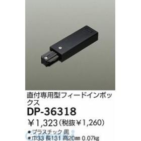 大光電機(DAIKO) [DP-36318] フィードインボックス DP36318