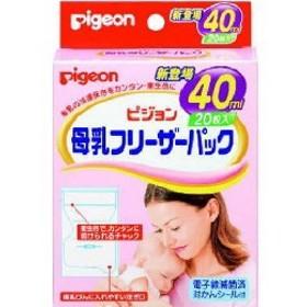 母乳フリーザーパック 40mL 20枚入 【k】【ご注文後発送までに1週間前後頂戴する場合がございます】