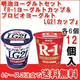 明治『R-1ヨーグルトカップ』『プロビオヨーグルトLG21カップ』セット各6個入(計12個)a-d-12