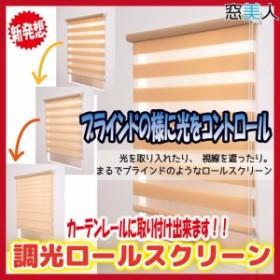 【ロールスクリーン 幅40×丈110cm】視線を遮ったり、光を取り入れたり♪まるでブラインドみたいなロールスクリーン【窓美人】