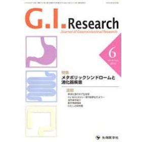 [書籍]G.I.Research 18- 3/先端医学社/NEOBK-784587
