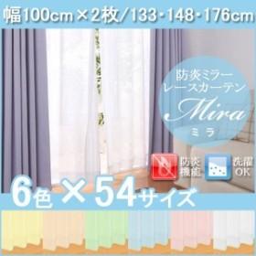 【送料無料】 6色×54サイズのミラーレースカーテン 幅100cm×2枚 丈133cm 148cm 176cm/カーテン/レースカーテン/ ミ