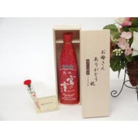 母の日 ギフトセット 日本酒セット お母さんありがとう木箱セット(宮崎本店 宮の雪 純米酒 720ml(三重県)お歳暮クリスマス
