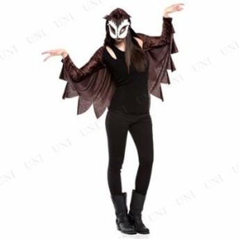 フクロウケープ(仮面付き) 仮装 衣装 コスプレ ハロウィン 余興 大人用 コスチューム 女性 動物 アニマル 女性用 レディース パーティー