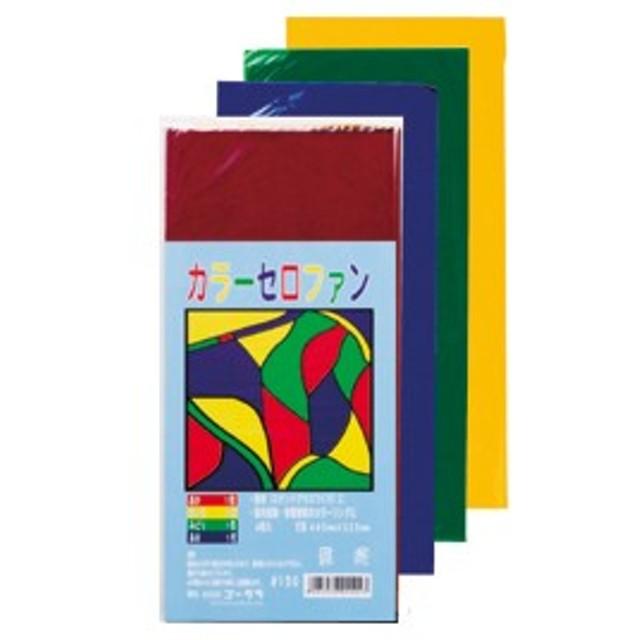 カラーセロファン 4色セット【返品・交換・キャンセル不可】【イージャパンモール】