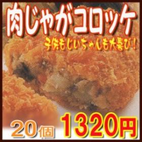 肉じゃがコロッケ 20コ入 ニチレイ業務用冷凍食品 お試し おかず 米 ご飯 受験夜食 お肉 ころっけ お酒 ビール おつまみ[いなべ冷凍]
